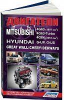 Руководство по ремонту и эксплуатации двигателей Mitsubishi 4G63, 4G63-Turbo, 4G64 и Hyundai G4JP, G4JS