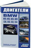 Руководство по ремонту и эксплуатации двигателей BMW M50 2.0, 2.5, M52 2.0 л, 2.5, 2.8, M54 2.2, 2.5 , 3.0, M56 2.5, S38 3.5, 3.8, S50 3.0 , 3.2, S52 3.0 л, 3.2, S54 3.2 л