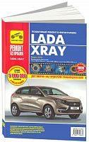 Руководство по ремонту и эксплуатации Lada XRAY с 2016
