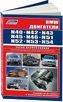 Руководство по ремонту и эксплуатации двигателей BMW  N40, N42, N43, N45, N46, N51, N52, N53, N54
