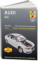 Руководство по ремонту и эксплуатации Audi A4 2005-2008