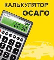 Калькулятор ОСАГО онлайн