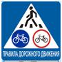 Правила Дорожного Движения 2020-2021