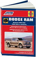Руководство по ремонту и эксплуатации Dodge Ram 2009-2012