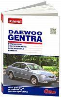 Руководство по ремонту и эксплуатации Daewoo Gentra с 2013