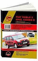 Руководство по ремонту и эксплуатации Fiat Doblo 2, Opel Combo D с 2009