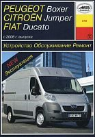 Руководство по ремонту и эксплуатации Peugeot Boxer, Citroen Jumper, Fiat Ducato с 2006