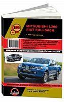 Руководство по ремонту и эксплуатации Mitsubishi L200, FIAT Fullback с 2015