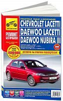 Руководство по ремонту и эксплуатации Chevrolet Lacetti, Daewoo Lacetti, Nubira 3 2003-2013