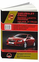 Руководство по ремонту и эксплуатации Chevrolet Cruze, Daewoo Lacetti Premiere, Holden JG Cruze 2009-2015