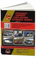 Руководство по ремонту и эксплуатации Peugeot Expert, Fiat Scudo, Citroen Jumpy с 2007