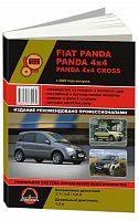 Руководство по ремонту и эксплуатации Fiat Panda, Panda 4 на 4, Panda 4 на 4 Cross с 2003 с 2003